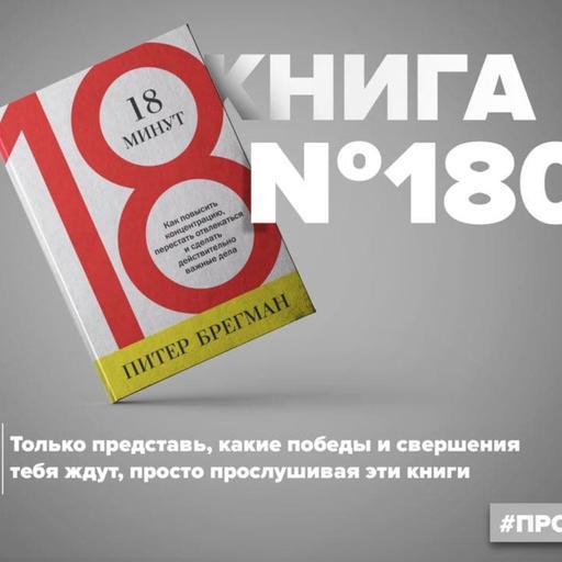 Книга #180 - 18 минут. Как повысить концентрацию, перестать отвлекаться и сделать действительно важные дела