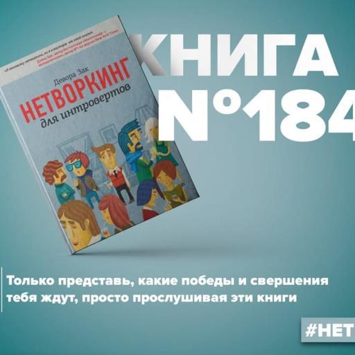 Книга #184 - Нетворкинг для интровертов. Полезные связи и деловые знакомства