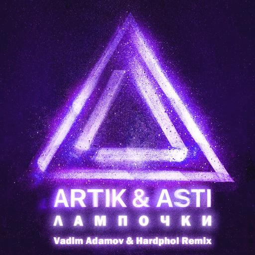 Artik & Asti - Лампочки (Vadim Adamov & Hardphol Remix)