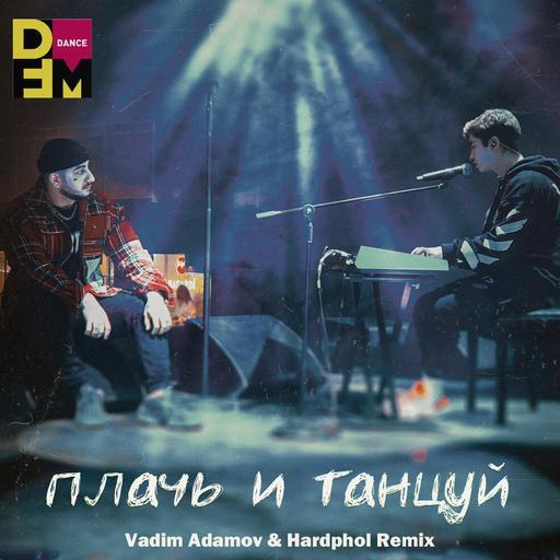 Ханза, Ramil' - Плачь и танцуй (Vadim Adamov & Hardphol Remix) (Radio Edit)