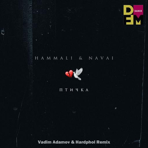 HammAli & Navai - Птичка (Vadim Adamov & Hardphol Remix) (Radio Edit)