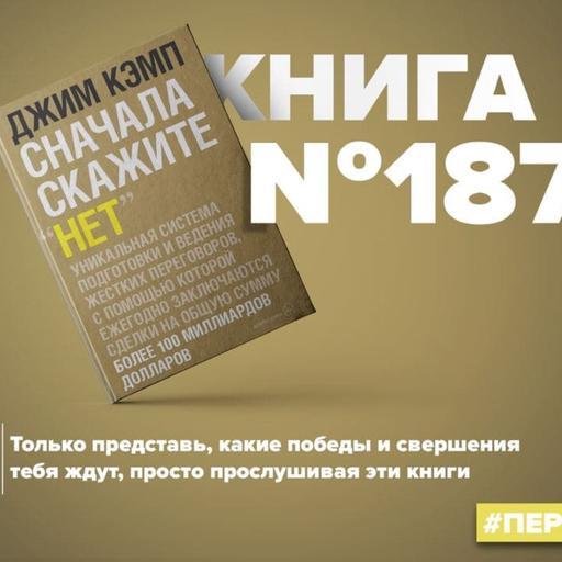 """Книга #187 - Сначала скажите """"НЕТ"""". Секреты профессиональных переговорщиков"""
