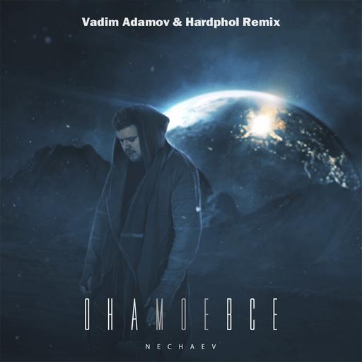 NECHAEV - Она моё всё (Vadim Adamov & Hardphol Remix)
