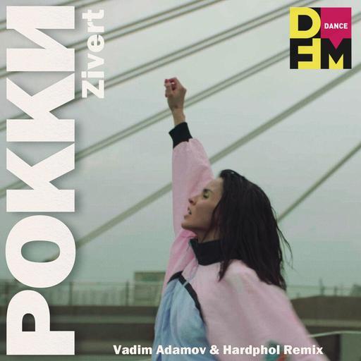Zivert - Рокки (Vadim Adamov & Hardphol Remix) (Radio Edit)