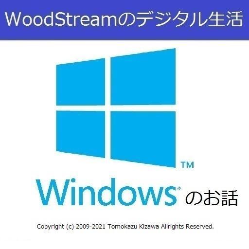 第596回 Windows 11ハードウェア制限ちょっと変更 (2021/8/29)