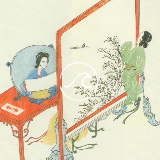 【随机波动063】巫鸿:美术史不应关乎修养,本质在于对眼睛的训练