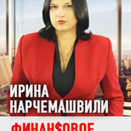 Как эффективно управлять финансами. Ирина Нарчемашвили ATManagement (176)