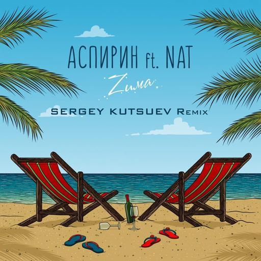 Аспирин feat. Nat - Zима (Sergey Kutsuev Remix Radio Edit)