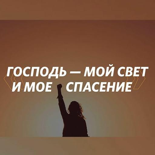 «Господь - мой свет и мое спасение» Маттс-Ола Исхоел