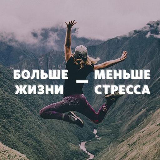 «Больше жизни - меньше стресса» Сергей Мартюничев
