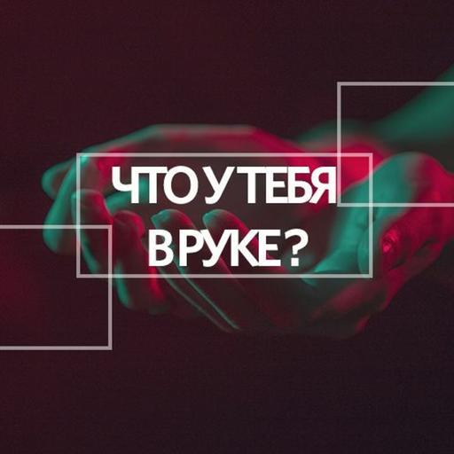 «Что в руке у тебя?» Эдуард Дерёмов
