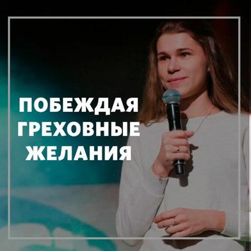 «Побеждая греховные желания» Мария Подольская