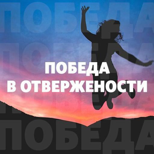 «Победа в отверженности» Олег Попов