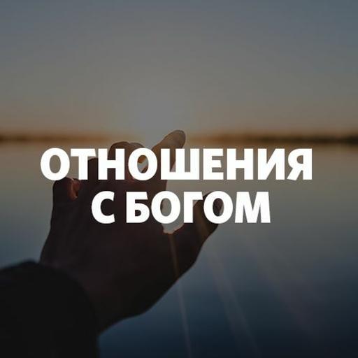 «Отношения с Богом» Александр Абдуллин