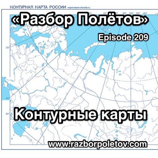 Episode 209 — Interview - Контурные карты