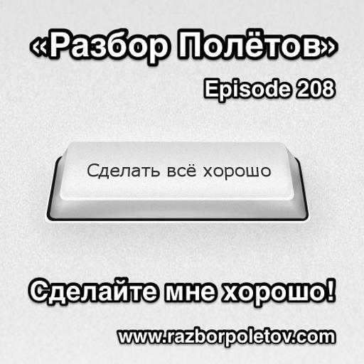 Episode 208 — Interview - Сделайте мне хорошо
