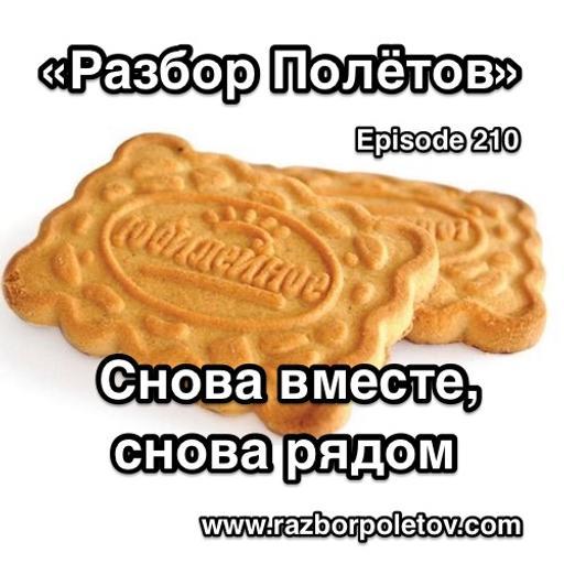 Episode 210 — Classic - Снова вместе, снова рядом