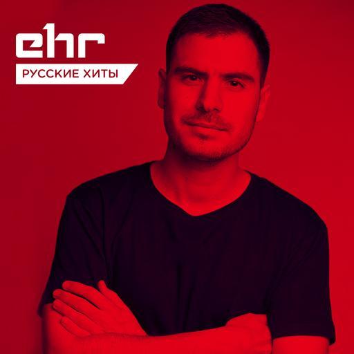Топ 20 Русского Танцпола @ EHR Русские Хиты (05.06.2020) #162