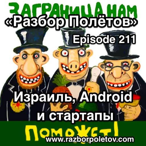 Episode 211 — Interview - Израиль, Android и стартапы