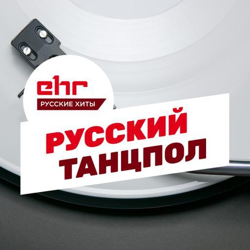 Russian Dance Anthems @ EHR Русские Хиты (06.06.2020) #62