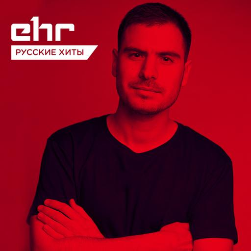 Топ 20 Русского Танцпола @ EHR Русские Хиты (12.06.2020) #163
