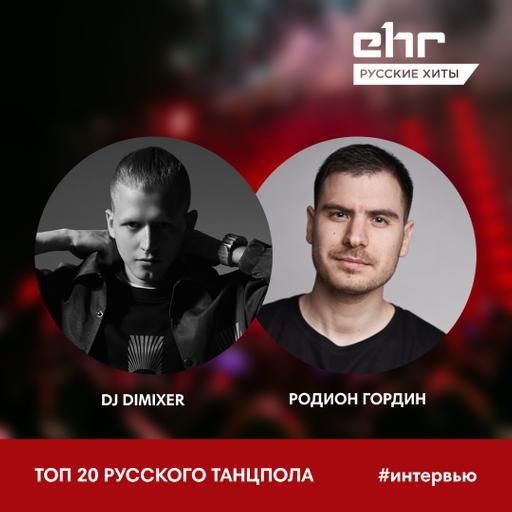 DJ Dimixer интервью @ Топ 20 Русского Танцпола #12