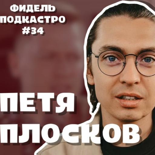 Петя Плосков - Петя Любит Выпить, Как Начинал, GetBlogger, Айза Анохина ФидельПодкастро #34
