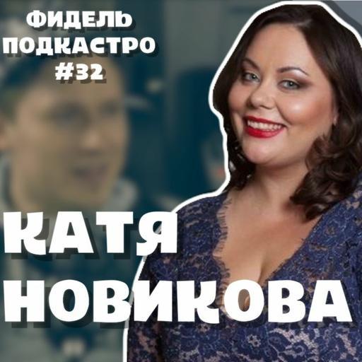 Катя Новикова - ТикТок, Моргенштерн, Дикпики ФидельПодкастро #32