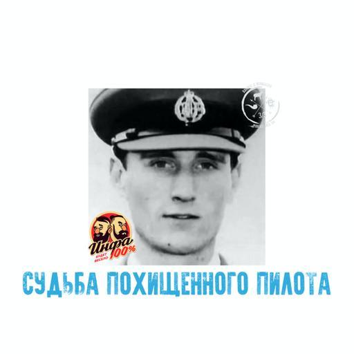 🛸 Судьба похищенного пилота