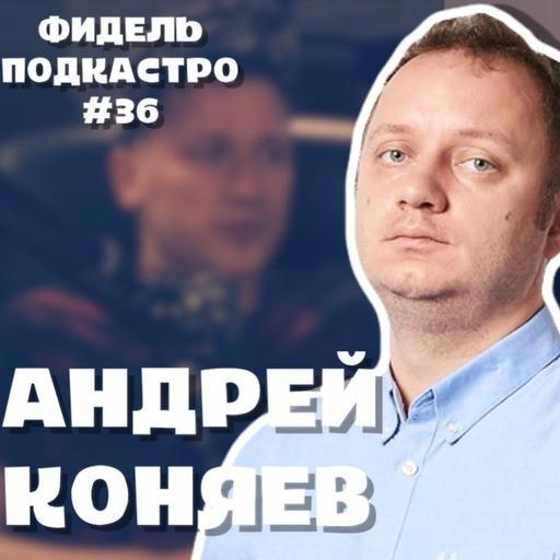 Андрей Коняев - Наука, Вкладыши, Пиво, Религия ФидельПодкастро #36