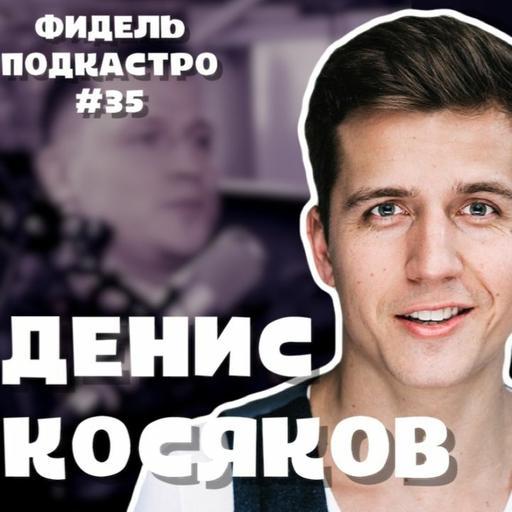 - Денис Косяков - Преференции Для Угнетенных, КВН, Политика, Сериалы ФидельПодкастро #35