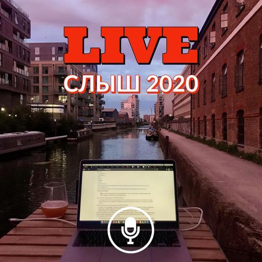 Лайв с фестиваля СЛЫШ - Лодка в Лондоне, Ню фотография и Мудларки - выпуск 78