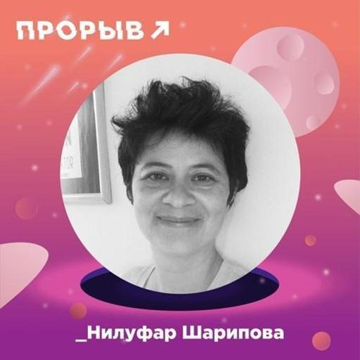 Нилуфар Шарипова - Жизнь в формате Тик Ток