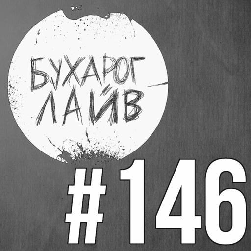Бухарог Лайв #146: Самвел Гиновян, Константин Широков