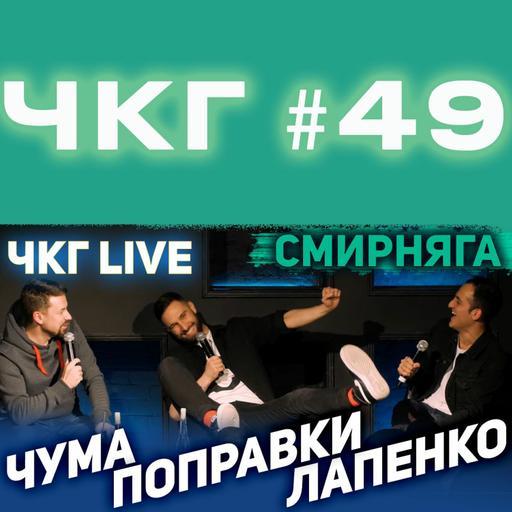 Алексей Смирнов - ЧКГ ПОДКАСТ LIVE