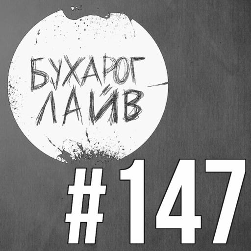 Бухарог Лайв #147: Егор JotM Сурков, Дима Коваль
