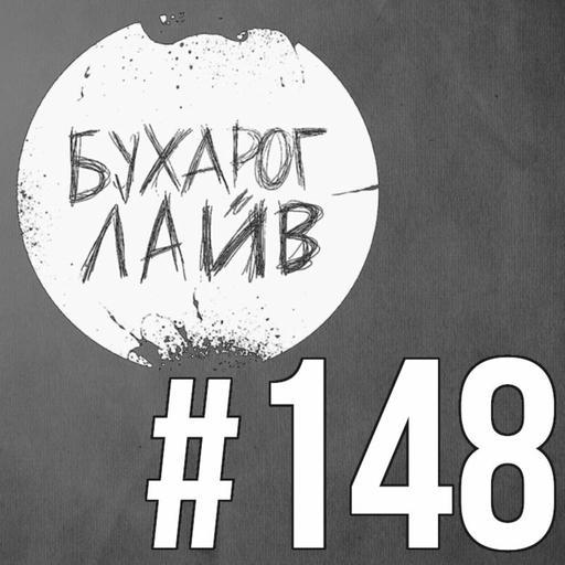 Бухарог Лайв #148: Давид Квахаджелидзе