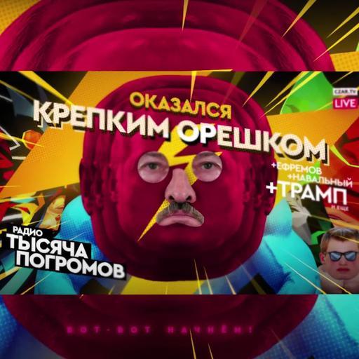 Егор Погром — Навальный очнулся, Трамп взбунтовался, Лукашенко стал героем боевика