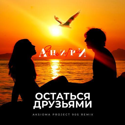 Анири - Остаться Друзьями (Aksioma Project 90's Remix)