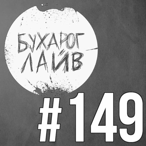 Бухарог Лайв #149: Евгений Романцов