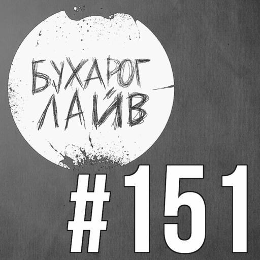 Бухарог Лайв #151: Константин Пушкин