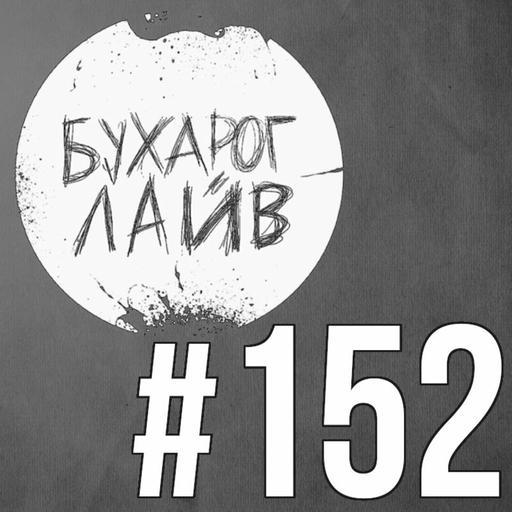 Бухарог Лайв #152: Андрей Тарусов