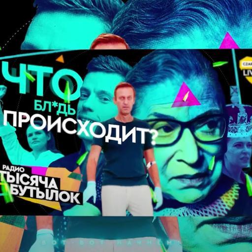 Егор Погром — все последние новости, от Тесака до Навального, от Лукашенко до Трампа!