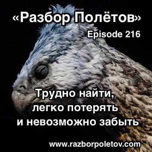 Episode 216 — Classic - Трудно найти, легко потерять и невозможно забыть