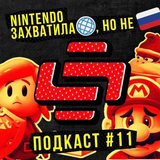 StopGame #11. Nintendo: захватила мир, но не Россию