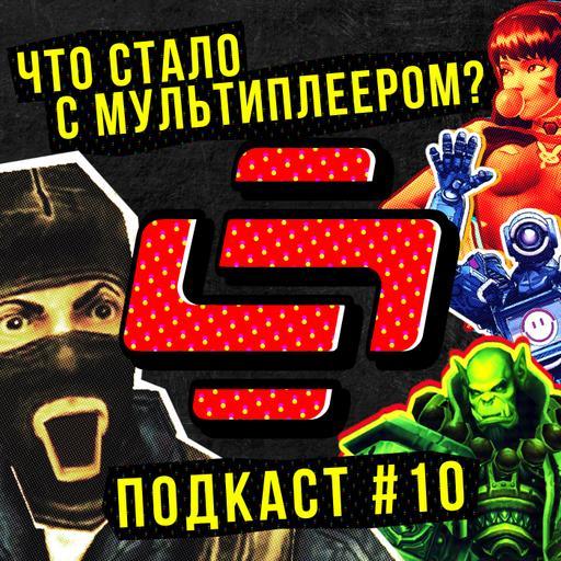 StopGame #10. Что стало с мультиплеером?
