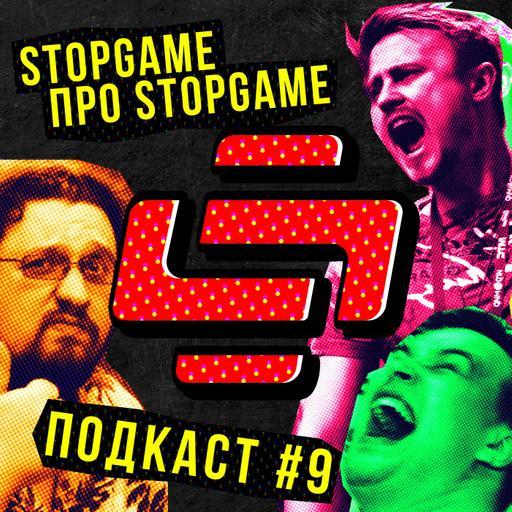 StopGame #9. StopGame про StopGame