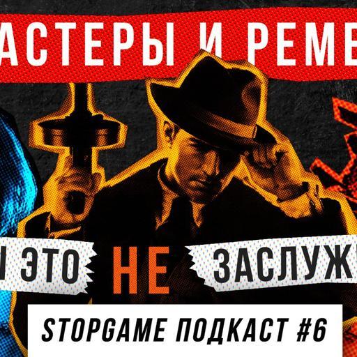 StopGame #6. Ремастеры и ремейки: мы это (не) заслужили