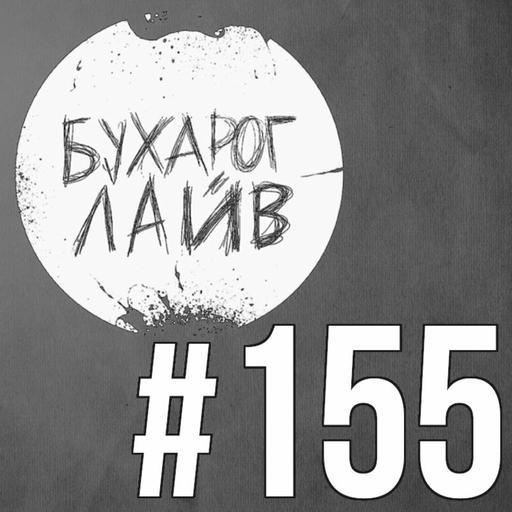 Бухарог Лайв #155: Ксения Севастьянова