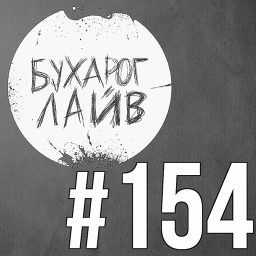Бухарог Лайв #154: Дима Коваль, Коля Андреев